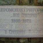 Поп Григорко
